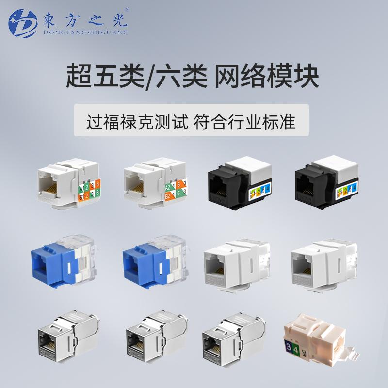 超五类/六类 网络模块