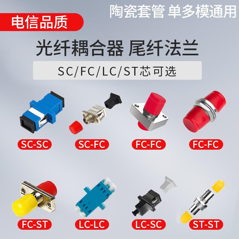 尾纤法兰 光纤耦合器 SC/FC/LC/ST