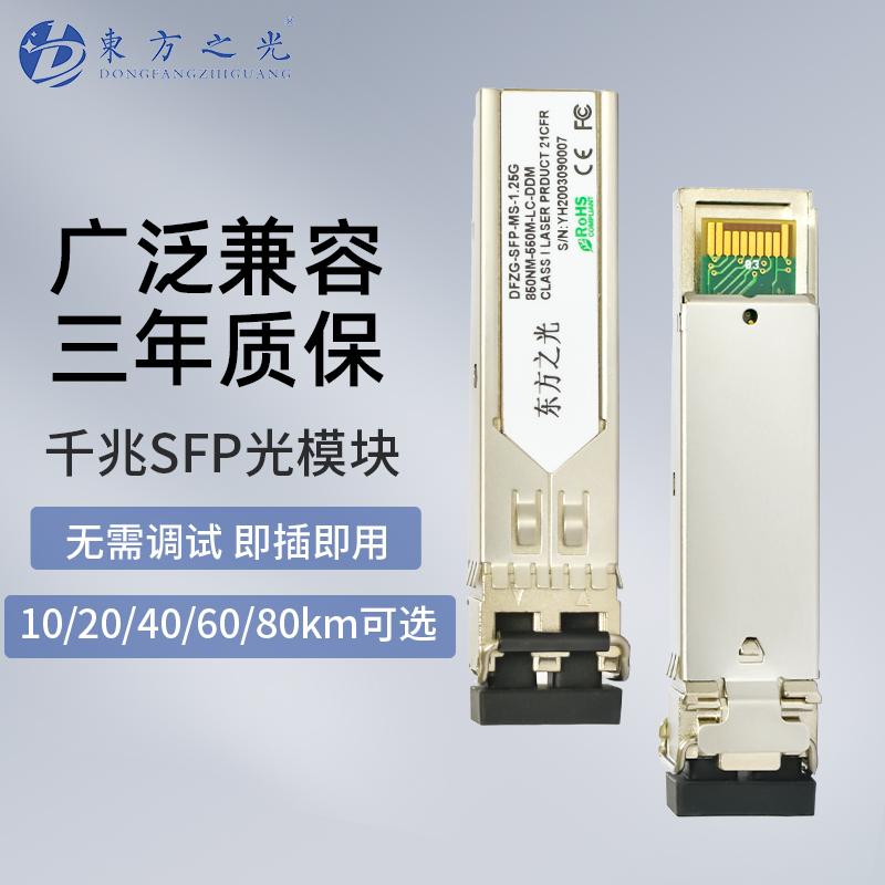 千兆SFP光模块10/20/40/60/80km