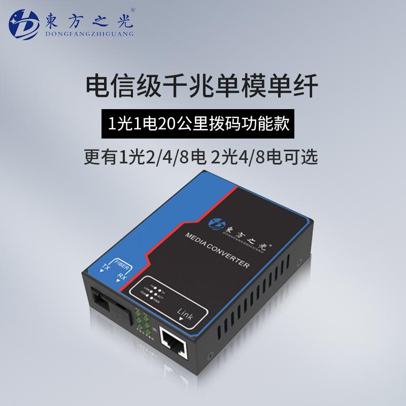 多光多电 单多模 光纤收发器