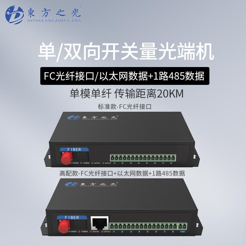 1/2/4/8路 单双向开关量光端机 以太网数据口 485数据口