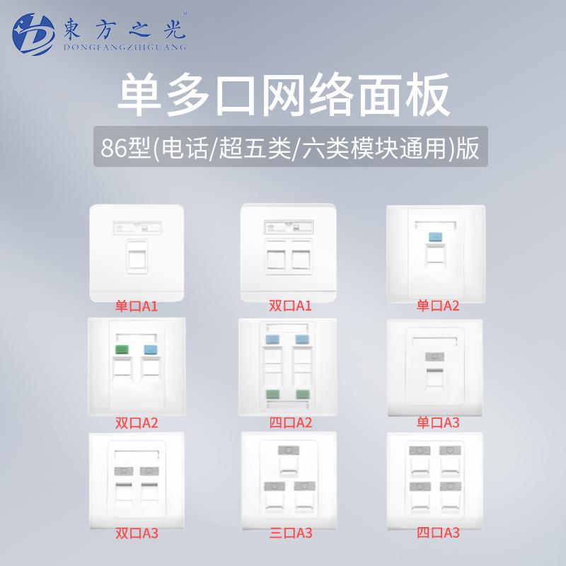 单多口  网络面板 电话/超五类/六类模块通用